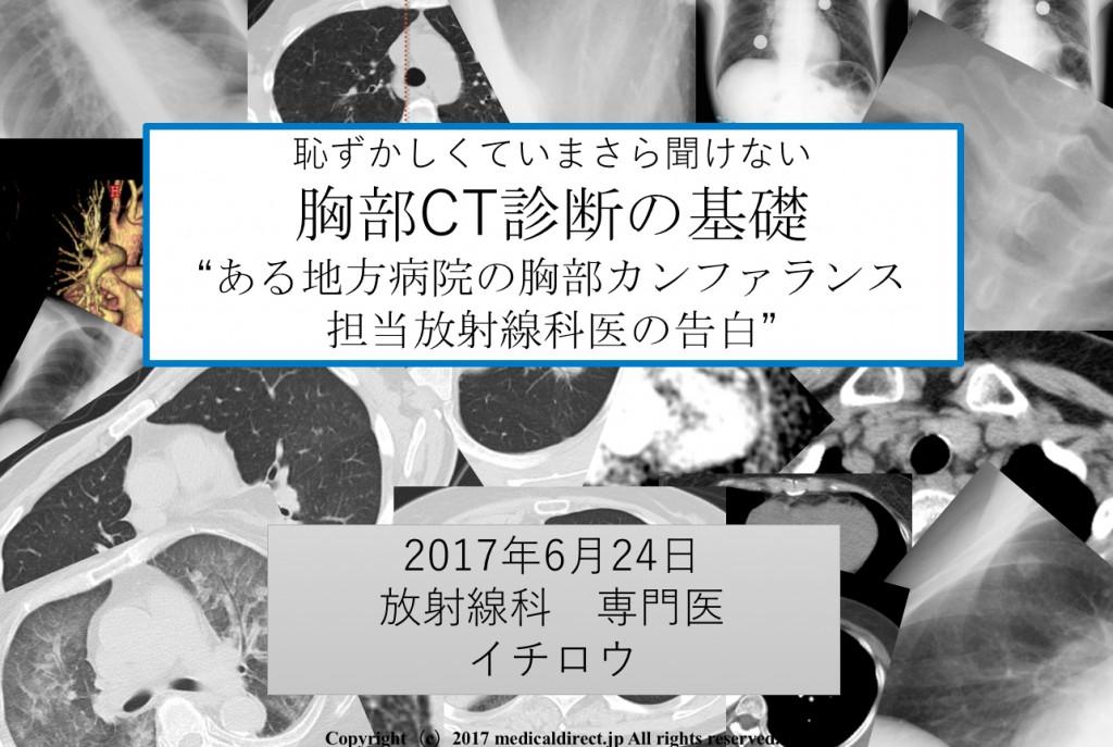 胸部CTセミナー基礎編 20170628最後の開催タイトル