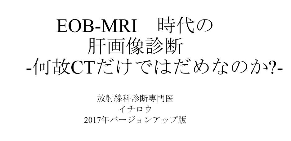 2017EOB-MRIなぜCTだけでは タイトル