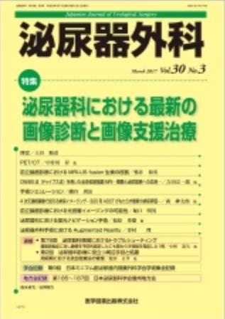 泌尿器外科の雑誌
