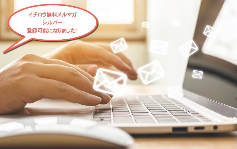 メールマガジン登録ページ4