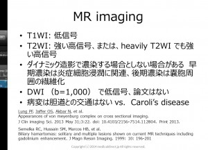 201405 VMC key image MRI findings