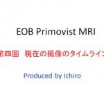 EOB撮像法4サムネ
