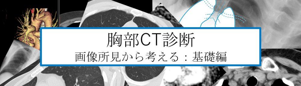 胸部CT診断画像所見から考える基礎編