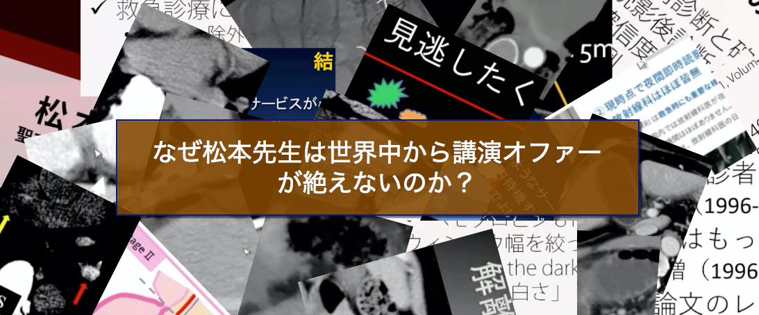 松本先生御講演HPのアイキャッチ3